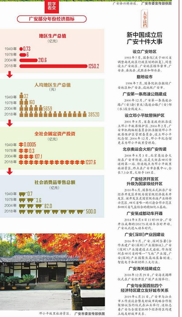 广安2.jpg